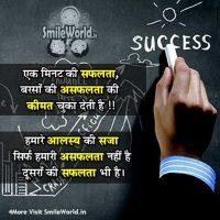 Safalta Asafalta Success Unsuccess Quotes in Hindi