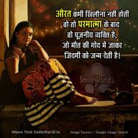 Aurat Woman Best Motivational Quotes in Hindi