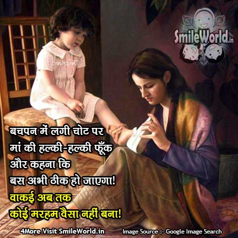 Good Quotes in Hindi on Childhood Bachpan