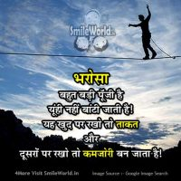 Bharosa Trust Quotes in Hindi with Images