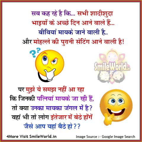 Raksha Bandhan Funny Jokes in Hindi Images