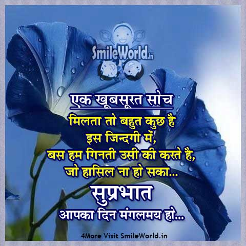 Suprbhat Good Morning Images in Hindi Quotes