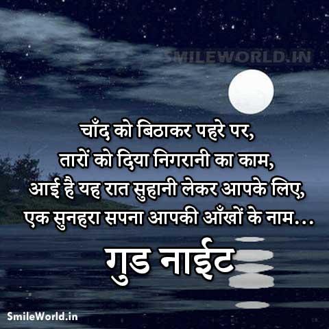 नद ह पयर Good Night Shayari For Friends
