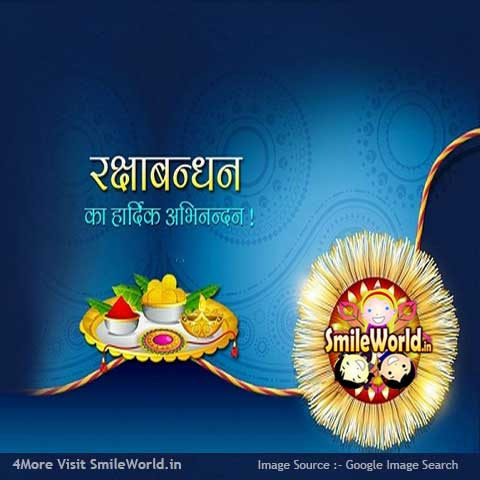 Happy Raksha Bandhan Hindi Wishes for Facebook