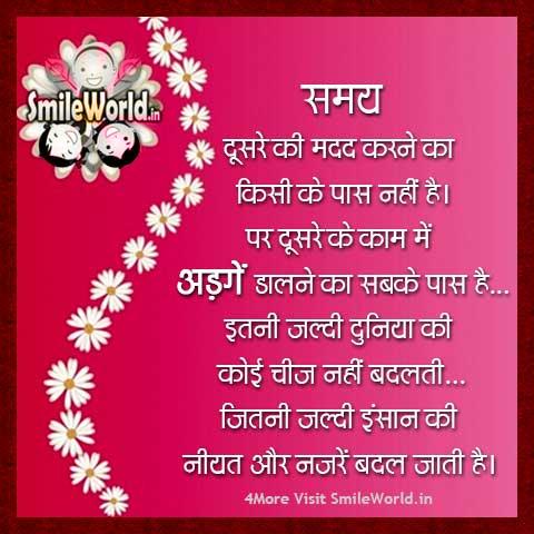 Insan Ki Niyat Nazrein Samay Quotes in Hindi