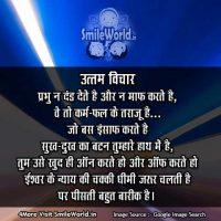Ishwar Ka Nyay Anyay Quotes in Hindi Anmol Vachan