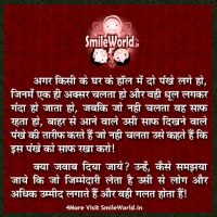 Jimmedari Responsibility Quotes in Hindi