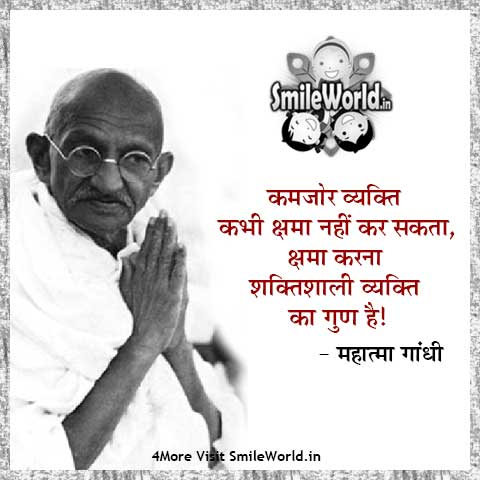 Mahatma Gandhi Forgiveness Sorry Mafi Quotes in Hindi