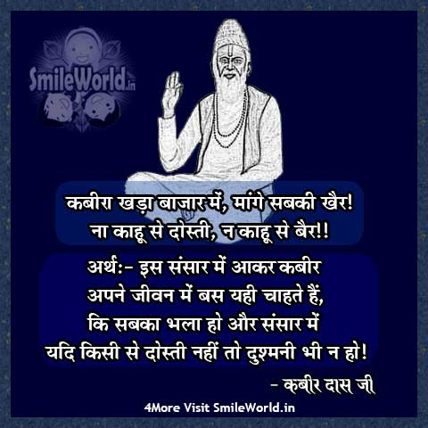 Kabir Das Ke Best Quotes and Dohe in Hindi with Meaning