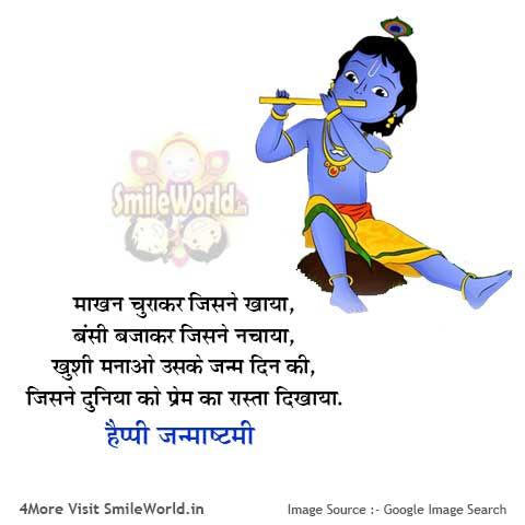 Latest Janmashtami Wishes in Hindi Images