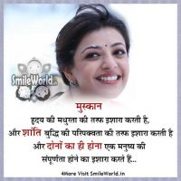 Smile Muskaan Quotes in Hindi Anmol Vachan Images