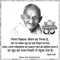 Mahatma Gandhi Best Quotes and Anmol Vachan in Hindi