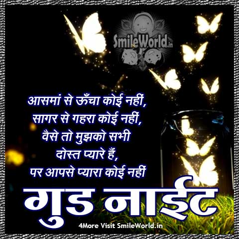 Good Night Friends Wallpaper in Hindi Shayari