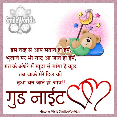 Good Night Subh Ratri Pyar Love Shayari in Hindi Images
