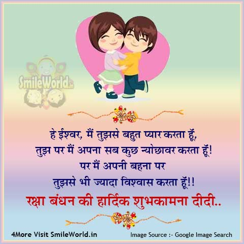 Raksha Bandhan Wishes in Hindi From Brother to Sister