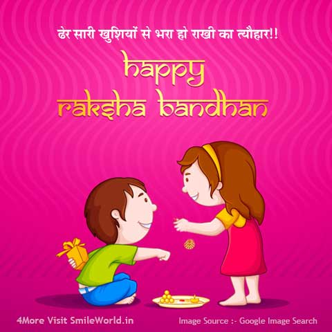 Raksha Bandhan with Brother and Sister Wishes