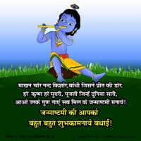 Janmashtami Best Wishes in Hindi With Images Messages