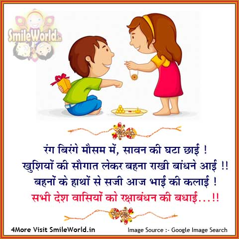 Raksha Bandhan Ki Badhai in Hindi for Facebook Whatsapp Status