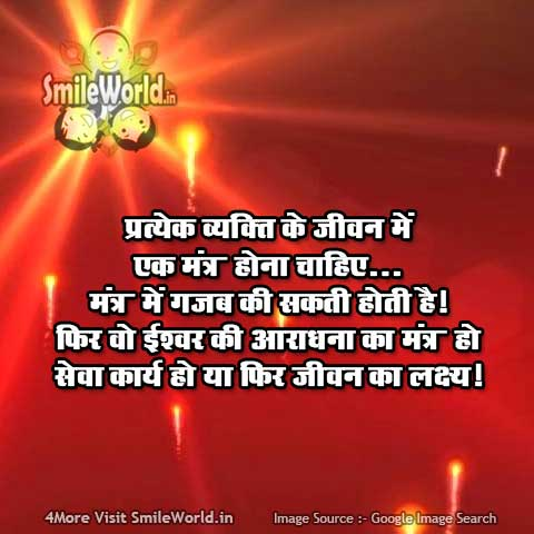 Jeevan Ka Mantra Quotes in Hindi Thoughts for Facebook