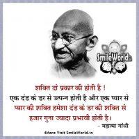 Power Shakti Quotes in Hindi by Mahatma Gandhi