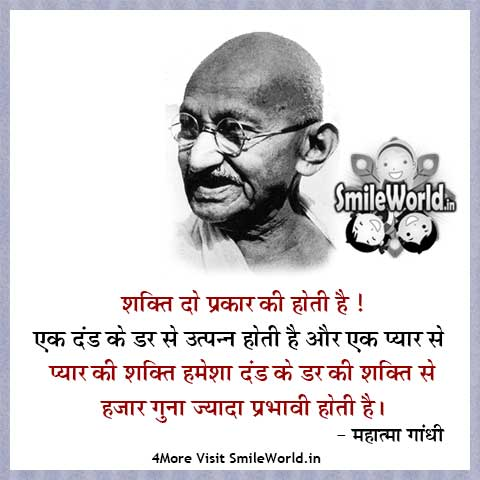 Power Shakti Quotes in Hindi by Mahatma Gandhi