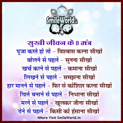 Sukhi Jeevan Ke 8 Manta Quotes in Hindi Anmol Vachan