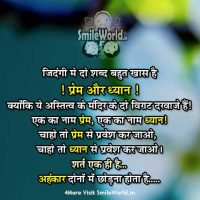 Prem aur Dhyan Ahankar Quotes in Hindi
