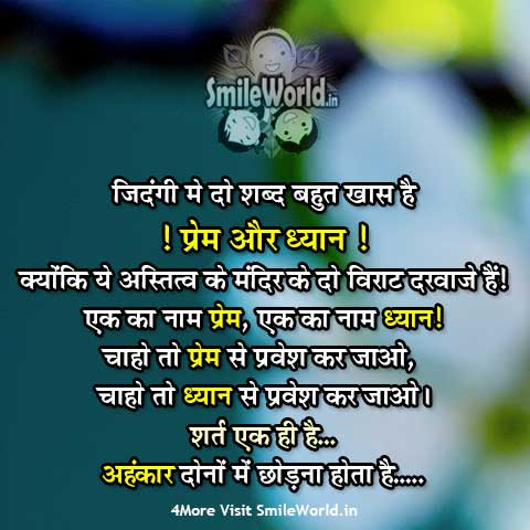 Prem aur Dhyan Ahankar Quotes in Hindi