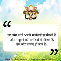 Learn From Your Mistakes Galti Quotes in Hindi