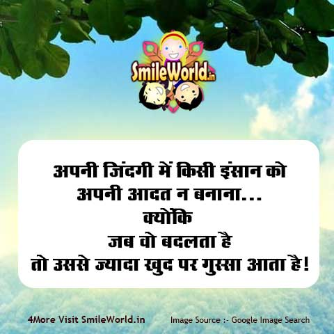 Aadat Habit Quotes in Hindi Sad Love Thoughts