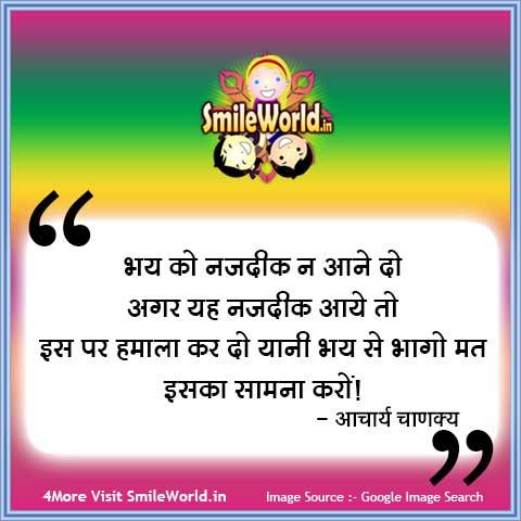 Bhay Dar Fear Quotes in Hindi
