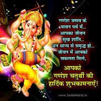 Ganesh Chaturthi Ki Hardik Shubhkamnaye in Hindi Wishes