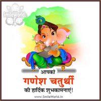 Ganesh Chaturthi Shayari Wishes SMS in Hindi