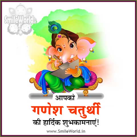 Ganesh Chaturthi Shayari Wishes SMS in Hindi