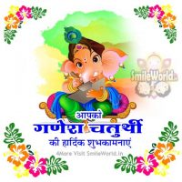Ganesh Chaturthi Wishes in Hindi Language