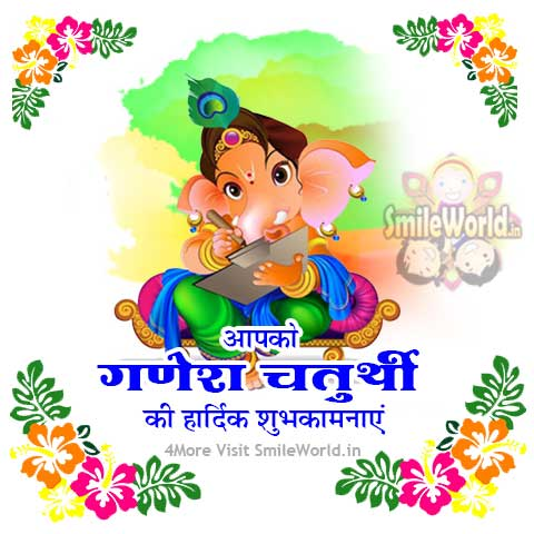 Ganesh Chaturthi Wishes in Hindi Language
