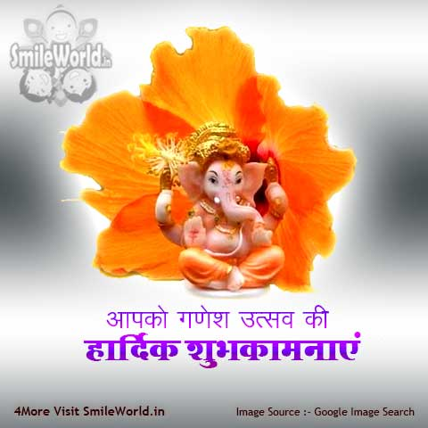 Ganesh Utsav Ki Hardik Shubhkamnaye in Hindi