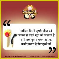 Gussa Krodh Anger Quotes in Hindi for Facebook