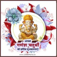 Happy Ganesh Chaturthi Images Wishes in Hindi