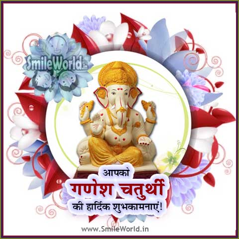Happy Ganesh Chaturthi Images Wishes in Hindi