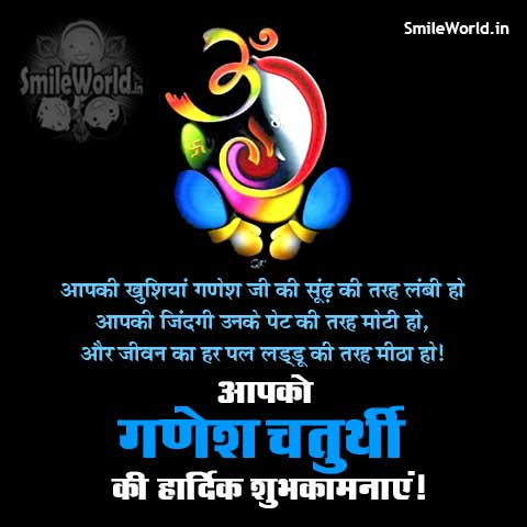 Happy Ganesh Chaturthi Wallpapers Wishes in Hindi