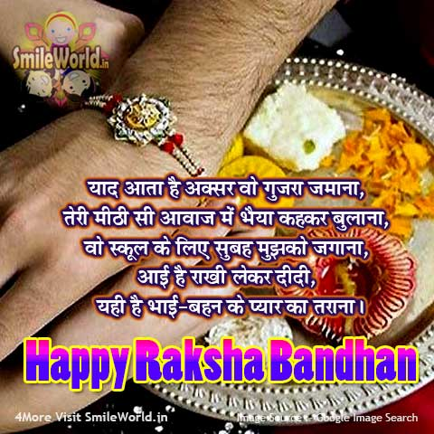 Happy Rakhi Wishes in Hindi Shayari