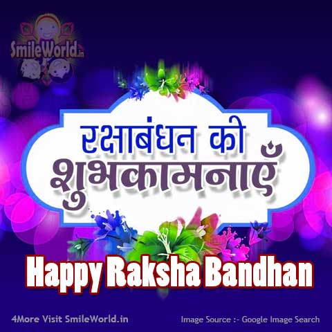 Happy Raksha Bandhan Shayri in Hindi
