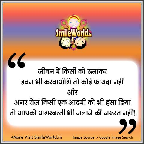 Thoughts on Smile in Hindi Hasa Diya Quotes