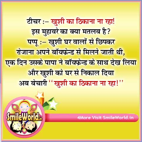 Hindi Muhavare with Funny Meanings