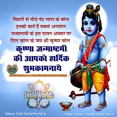 Krishna Janmashtami Ki Aapko Hardik Subhkamnaye