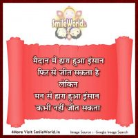 Motivational Status in Hindi on Life With Images