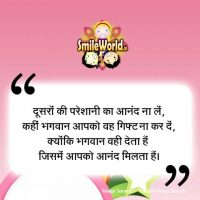 Pareshani Trouble Quotes Status in Hindi Images