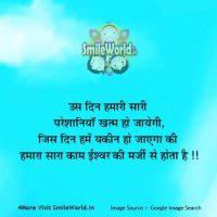 God Bhagwan Ishwar Quotes in Hindi