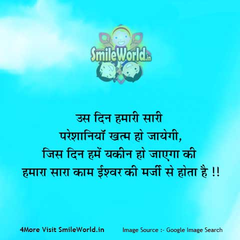 God Bhagwan Ishwar Quotes in Hindi